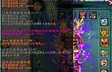 终极魔龙快速修炼战士雷电术
